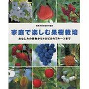 家庭で楽しむ果樹栽培-おなじみの果物からトロピカルフルーツまで(別冊NHK趣味の園芸) [ムックその他]