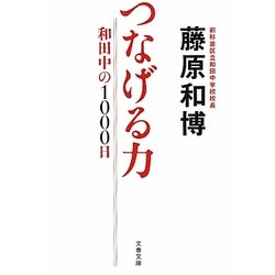 つなげる力―和田中の1000日(文春文庫) [文庫]
