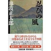 忍びの風〈2〉 新装版 (文春文庫) [文庫]