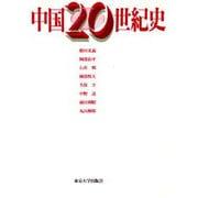 中国20世紀史 [単行本]