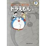 藤子・F・不二雄大全集 ドラえもん<9>(てんとう虫コミックス(少年)) [コミック]