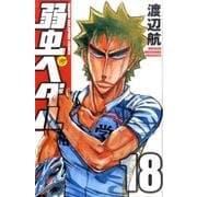 弱虫ペダル 18(少年チャンピオン・コミックス) [コミック]