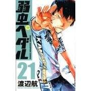 弱虫ペダル 21(少年チャンピオン・コミックス) [コミック]