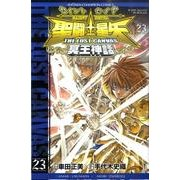 聖闘士星矢THE LOST CANVAS冥王神話 23(少年チャンピオン・コミックス) [コミック]