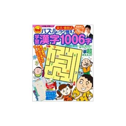 京大・東田式 パズルでラク覚え!学習漢字1006字(小学館 学習ムック) [ムックその他]