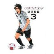 フットボールネーション<3>(ビッグ コミックス) [コミック]
