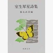 室生犀星詩集(新潮文庫 む 2-6) [文庫]
