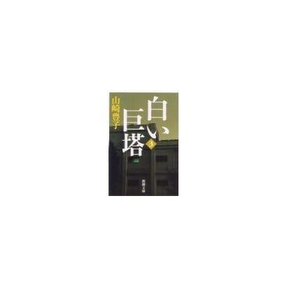 白い巨塔〈第3巻〉(新潮文庫) [文庫]