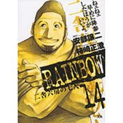 RAINBOW 14(ヤングサンデーコミックス) [コミック]