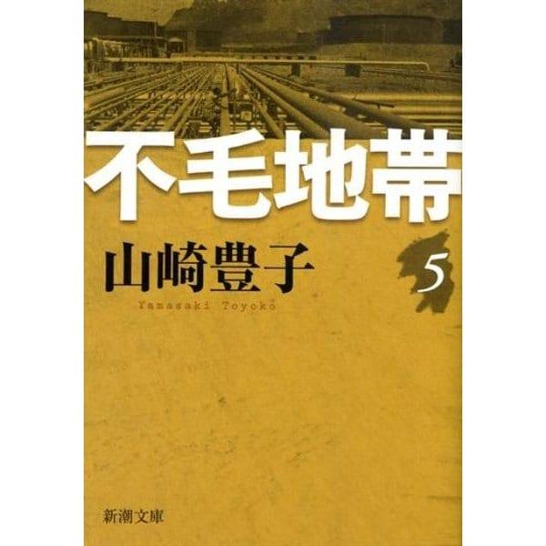 不毛地帯 第5巻(新潮文庫 や 5-44) [文庫]