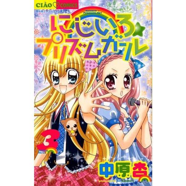 にじいろ☆プリズムガール 3(ちゃおフラワーコミックス) [コミック]