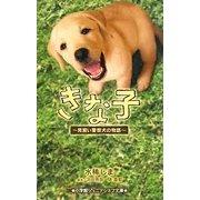 きな子―見習い警察犬の物語(小学館ジュニアシネマ文庫) [新書]
