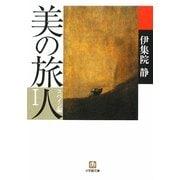 美の旅人 スペイン編〈1〉(小学館文庫) [文庫]