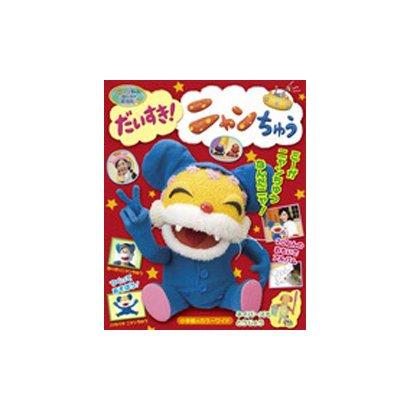 ニャンちゅうワールド放送局 だいすき!ニャンちゅう(カラーワイド) [ムックその他]