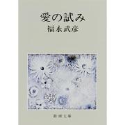 愛の試み(新潮文庫 ふ 4-6) [文庫]