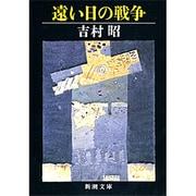 遠い日の戦争(新潮文庫 よ 5-16) [文庫]