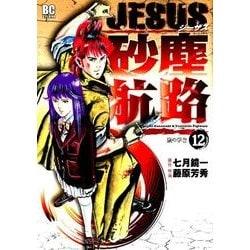 JESUS砂塵航路<12>(ビッグ コミックス) [コミック]