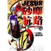 JESUS砂塵航路 12(ビッグコミックス) [コミック]