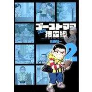 ゴーストママ捜査線 2 新装版(ビッグコミックス) [コミック]