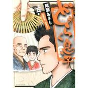 どうらく息子 5(ビッグコミックス) [コミック]