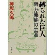 縛られた巨人―南方熊楠の生涯(新潮文庫) [文庫]