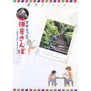 すずちゃんの鎌倉さんぽ―海街diary [単行本]