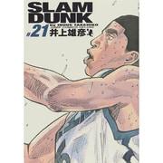 SLAM DUNK #21 完全版(ジャンプコミックスデラックス) [コミック]