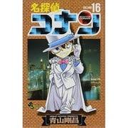 名探偵コナン 16(少年サンデーコミックス) [コミック]