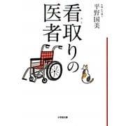 看取りの医者(小学館文庫) [文庫]