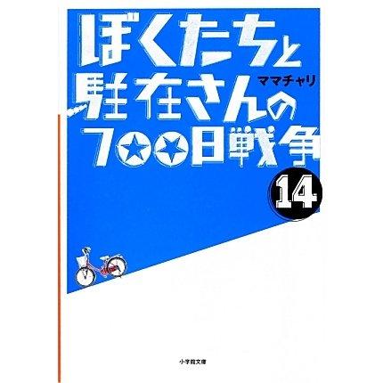 ぼくたちと駐在さんの700日戦争〈14〉(小学館文庫) [文庫]