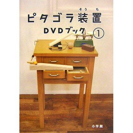 ピタゴラ装置DVDブック〈1〉