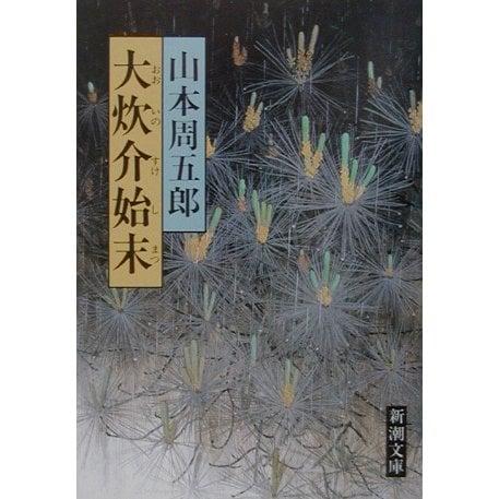 大炊介始末(新潮文庫) [文庫]