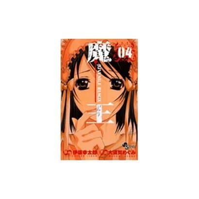 魔王 4-JUVENILE REMIX(少年サンデーコミックス) [コミック]