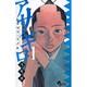 アサギロ~浅葱狼~<1>(ゲッサン少年サンデーコミックス) [コミック]