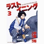ラストイニング<3>(ビッグ コミックス) [コミック]