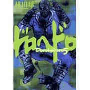 ドロヘドロ<5>(IKKI COMIX) [コミック]