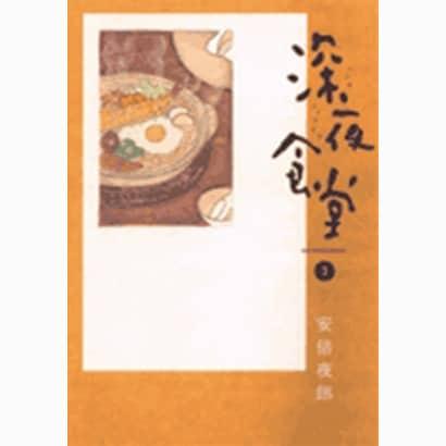 深夜食堂<3>(ビッグ コミックス) [コミック]
