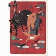 竹光侍 7(BIG SPIRITS COMICS SPECIAL) [コミック]