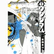 闇金ウシジマくん 17(ビッグコミックス) [コミック]