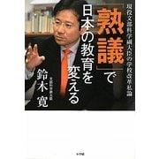 「熟議」で日本の教育を変える―現役文部科学副大臣の学校改革私論 [単行本]