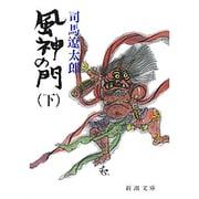 風神の門 下巻(新潮文庫 し 9-35) [文庫]