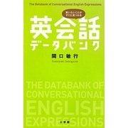 英会話データバンク―言いたいことがすぐに見つかる [事典辞典]