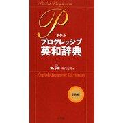 ポケットプログレッシブ英和辞典 第3版 [事典辞典]