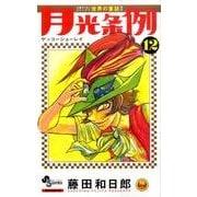 月光条例<12>(少年サンデーコミックス) [コミック]