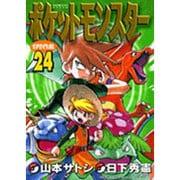 ポケットモンスターSPECIAL 24(てんとう虫コミックススペシャル) [コミック]