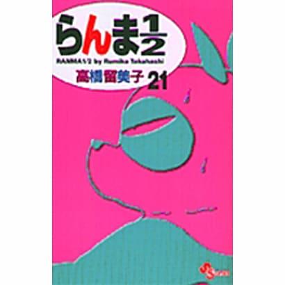 らんま1/2〔新装版〕<21>(少年サンデーコミックス) [コミック]