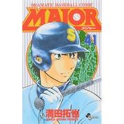 MAJOR(メジャー)<41>(少年サンデーコミックス) [コミック]