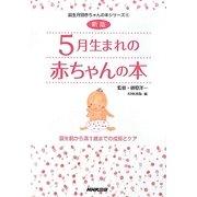 5月生まれの赤ちゃんの本―誕生前から満1歳までの成長とケア 新版 (誕生月別赤ちゃんの本シリーズ〈5〉) [全集叢書]