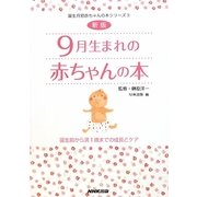 9月生まれの赤ちゃんの本―誕生前から満1歳までの成長とケア 新版 (誕生月別赤ちゃんの本シリーズ〈9〉) [全集叢書]