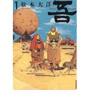 ナンバーファイブ 1 普及版(IKKI COMICS) [コミック]